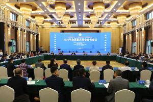 2020年全国重庆商会会长会议召开 北京永州企业商会会长谭传荣出席会议