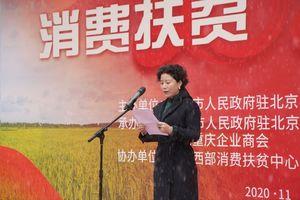 """""""消费扶贫?'渝'你同行""""——重庆农产品消费扶贫展销活动在北京启动"""